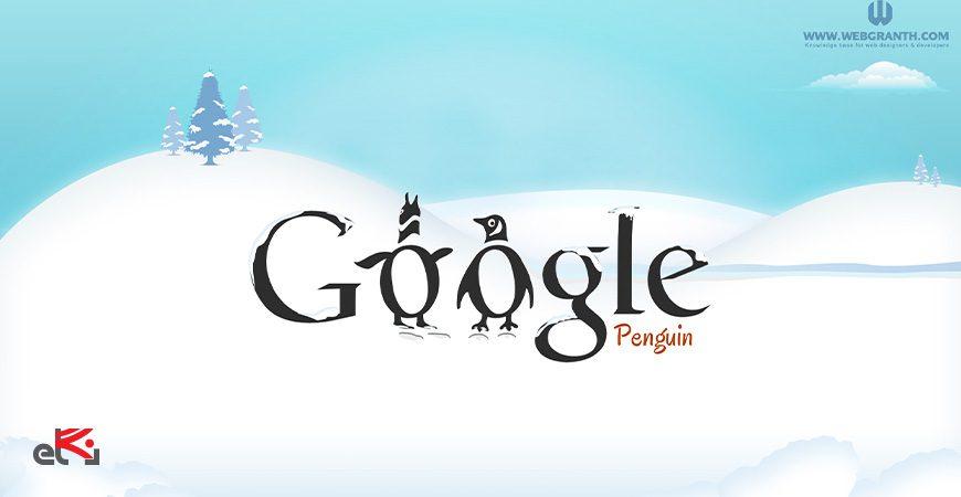 الگوریتم پنگوئن- ای نگاه