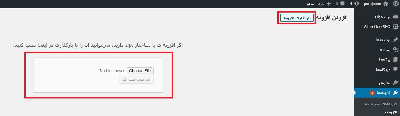نصب افرونه loading page در وردپرس