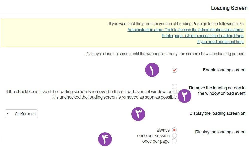 تنظیمات loading page